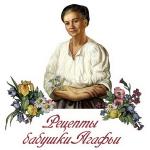 Рецепты Бабушки Агафьи