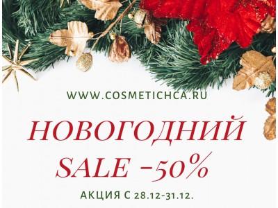 Новогодний Sale до 50%