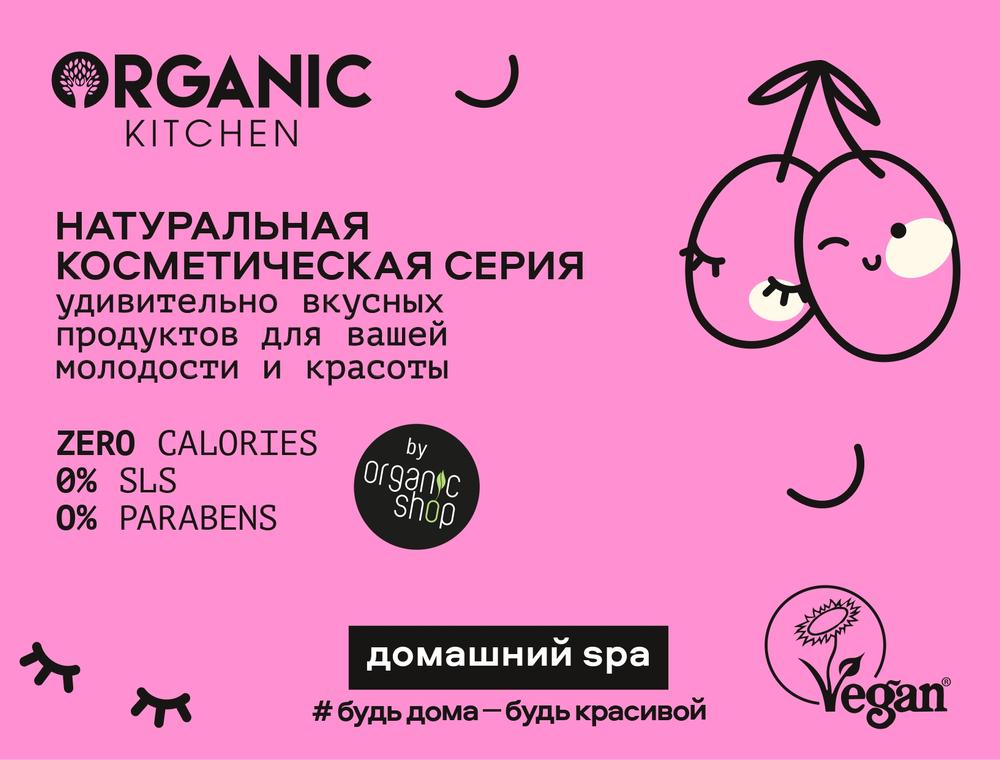 """Новая серия """"Домашний SPA"""" от Organic Kitchen"""
