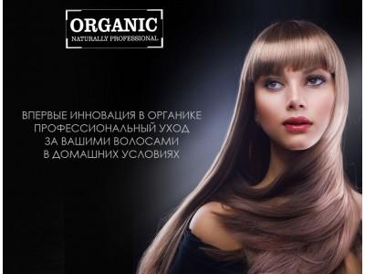 Профессиональная серия Naturally Professional от Organic Shop