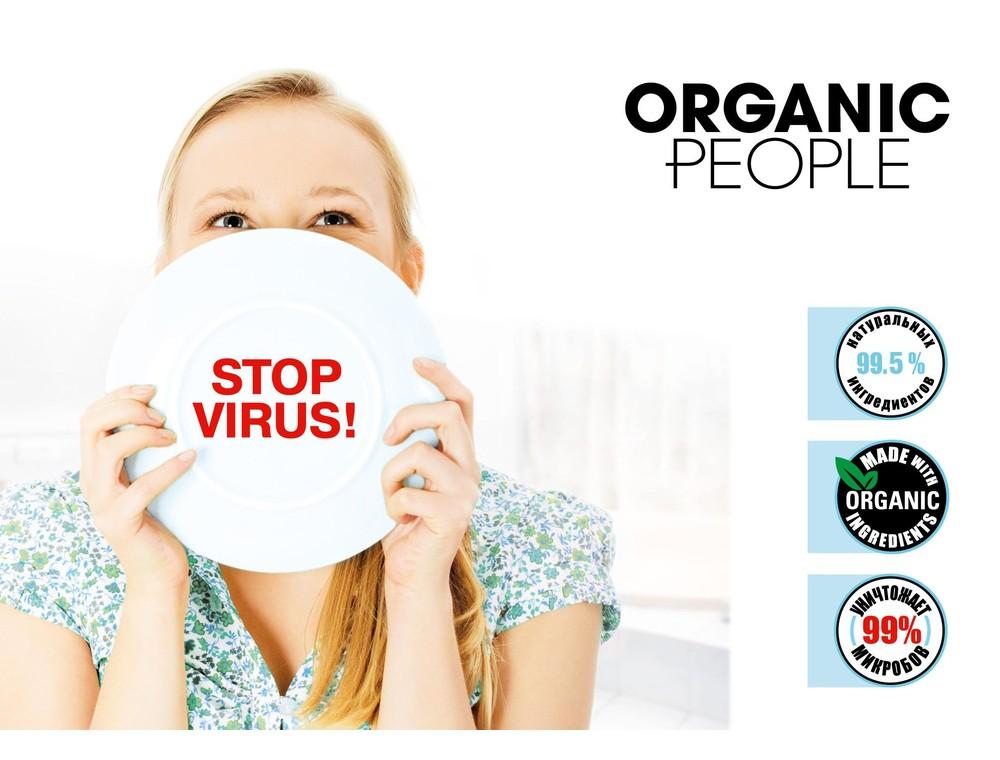 Эко косметика для дома Organic People