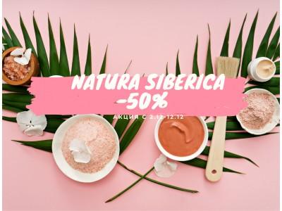 Акция от Natura Siberica