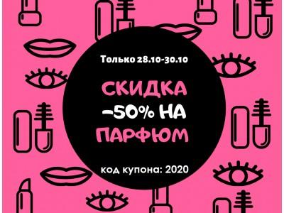 Только 3 дня -50% на всю парфюмерию
