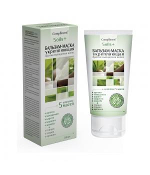 Compliment 5 oils+ Бальзам-маска укрепляющая против выпадения волос 200 мл