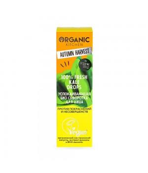 Organic Kitchen Autumn Harvest Сыворотка для лица успокаивающая Fresh Kale Drops 30 мл