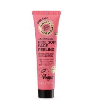 "Planeta Organica Skin Super Food Рисовый пилинг-скатка для лица ""Japanese rice soft face peeling"" 40 мл"