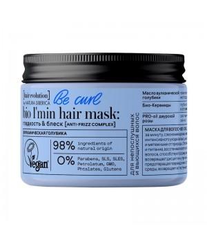 """Natura Siberica Hair Evolution Маска для волос гладкость и блеск """"Be-Curl"""" 150 мл"""