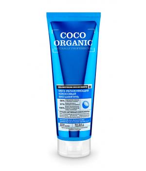 Organic shop Naturally Professional Кокосовый био шампунь 250 мл