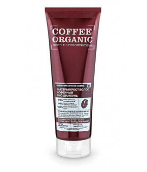 Organic shop Naturally Professional Кофейный био шампунь 250 мл