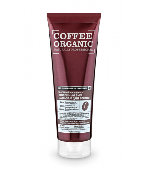 Organic shop Naturally Professional Кофейный био бальзам для волос 250 мл
