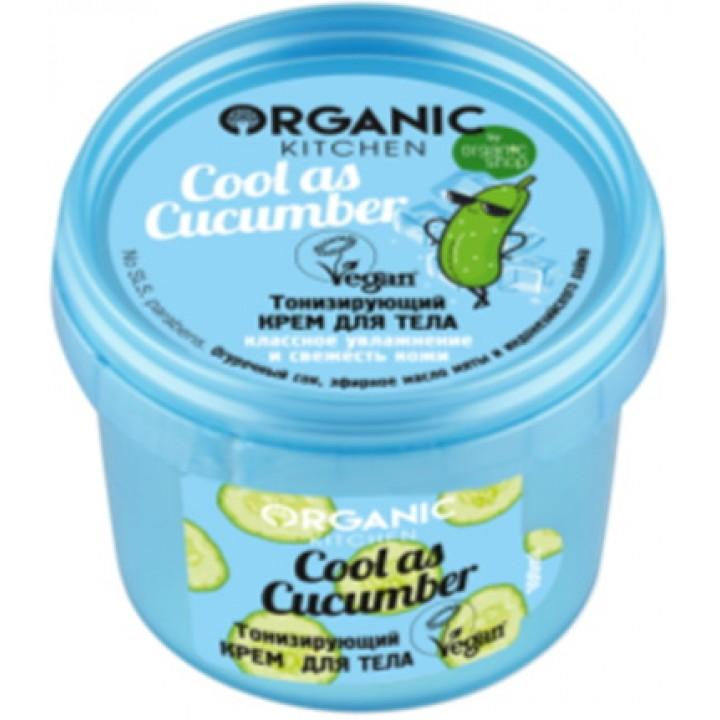 "Organic Kitchen Тонизирующий крем для тела ""Cool as cucumber"" 100 мл"