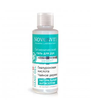 """Novosvit Гигиенический гель для рук """"Антибактериальный эффект"""" 100 мл"""