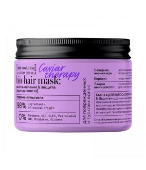"Natura Siberica Hair Evolution Маска для волос восстановление и защита ""Caviar Therapy"" 150 мл"