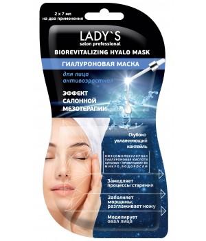 Артколор Lady's Маска для лица гиалуроновая антивозрастная 2х7 мл