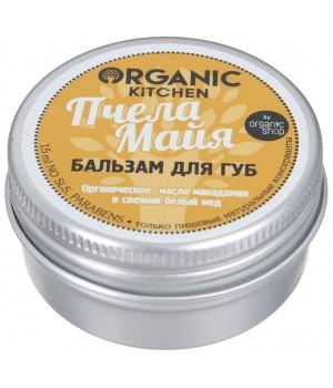 "Organic shop Organic Kitchen Бальзам для губ ""Пчела Майя"" 15 мл"