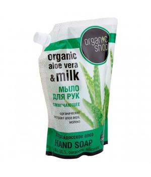 """Organic shop Мыло для рук смягчающее """"Барбадосское алоэ"""" 500 мл (Дой-Пак)"""