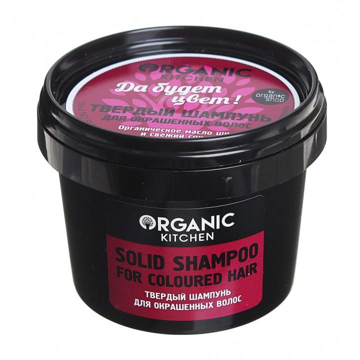 """Organic Kitchen Твердый шампунь для окрашенных волос """"Да будет цвет!"""" 100 мл"""