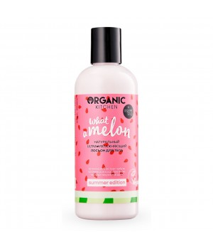 "Organic Kitchen Summer Edition Натуральный супер увлажняющий арбузный лосьон для тела ""What-A-Melon"" 270 мл"