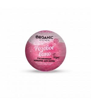 """Organic Kitchen Расслабляющая бомбочка для ванны """"Розовое вино"""" 115 г"""