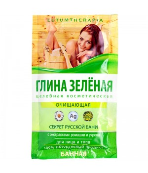 Артколор Lutumtherapia Банная серия Глина зеленая очищающая 60 г
