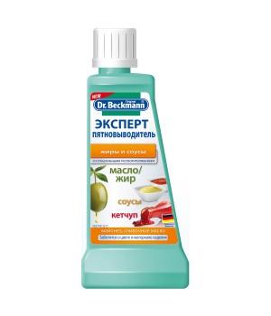 Dr. Beckmann ЭКСПЕРТ пятновыводитель: жиры и соусы 50 мл