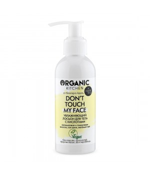 "Organic Kitchen Блогеры Увлажняющий лосьон для тела ""Don't touch my face"" 170 мл"