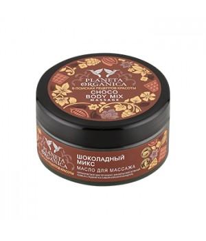 "Planeta Organica Масло для массажа ""Шоколадный микс"" 300 мл"