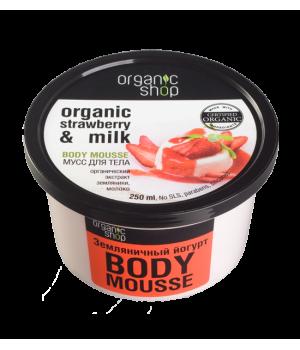 """Organic shop Мусс для тела """"Земляничный йогурт"""" 250 мл"""