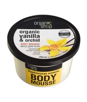 """Organic shop Мусс для тела """"Бурбонская ваниль"""" 250 мл"""