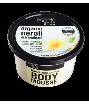 "Organic shop Мусс для тела ""Балийский цветок"" 250 мл"