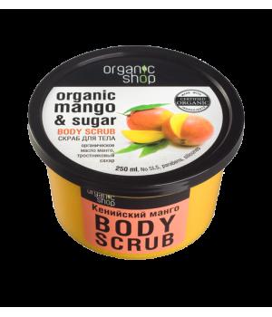 "0143 OS Скраб для тела ""Кенийский манго"" 250 мл*"