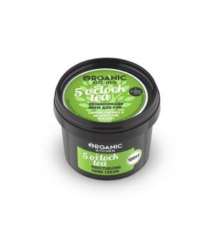 "Organic shop Organic Kitchen Увлажняющий крем для рук ""5 o'clock tea"" 100 мл"