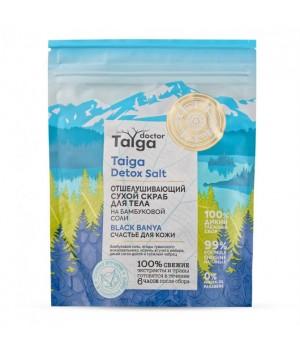 """Natura Siberica Doctor Taiga Отшелушивающий сухой скраб для тела """"Счастье для кожи"""" 250 мл"""
