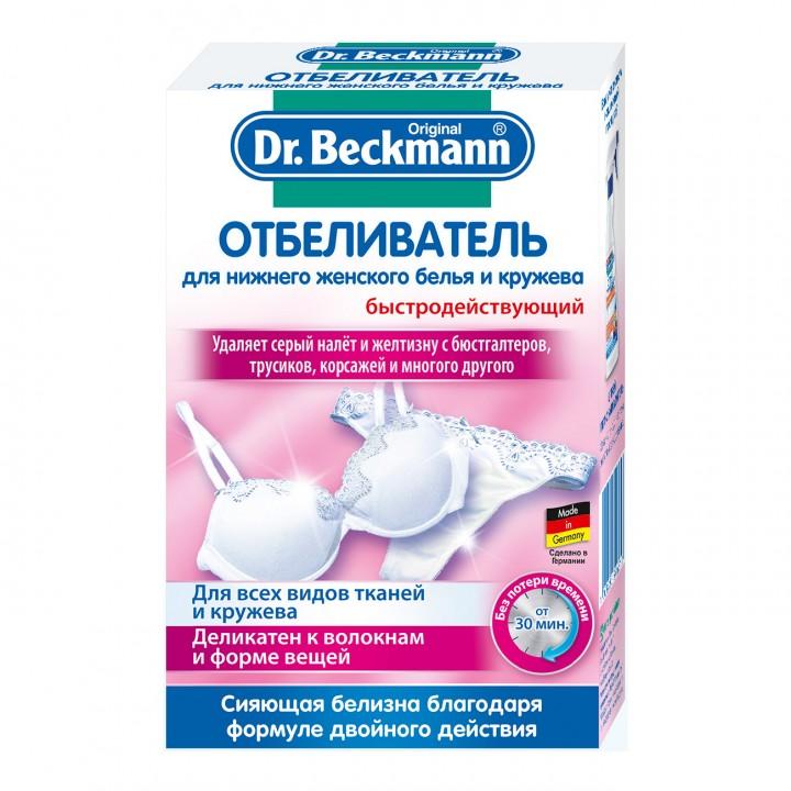Dr. Beckmann Отбеливатель для нижнего женского белья и кружева 2 x 75 г