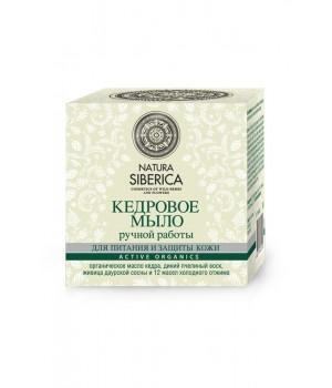 Natura Siberica Кедровое мыло ручной работы для питания и защиты кожи 100 г