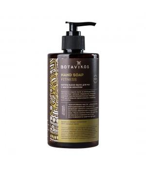Botavikos Натуральное мыло для рук c маслом конопли 450 мл