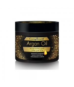 Compliment Argan Oil Моделирующий скраб для тела 300 мл