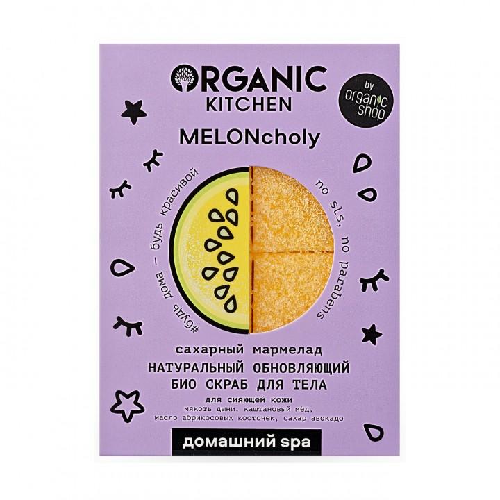 "Organic Kitchen Домашний Spa Натуральный обновляющий био скраб для тела cахарный мармелад ""MELONcholy"" 110 мл"