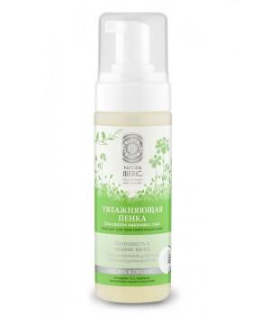 Natura Siberica Увлажняющая пенка для снятия макияжа для чувствительной кожи 150 мл