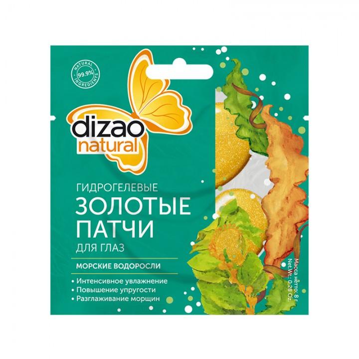 "Dizao Гидрогелевые Золотые патчи для глаз ""Морские водоросли"" 8 г"