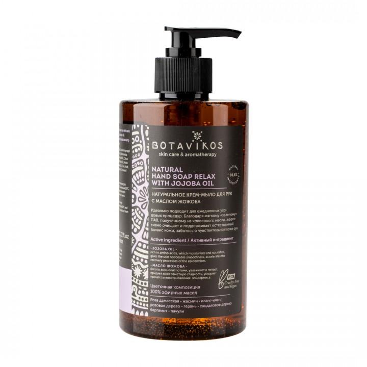 Botavikos Натуральное крем-мыло для рук c маслом жожоба 450 мл