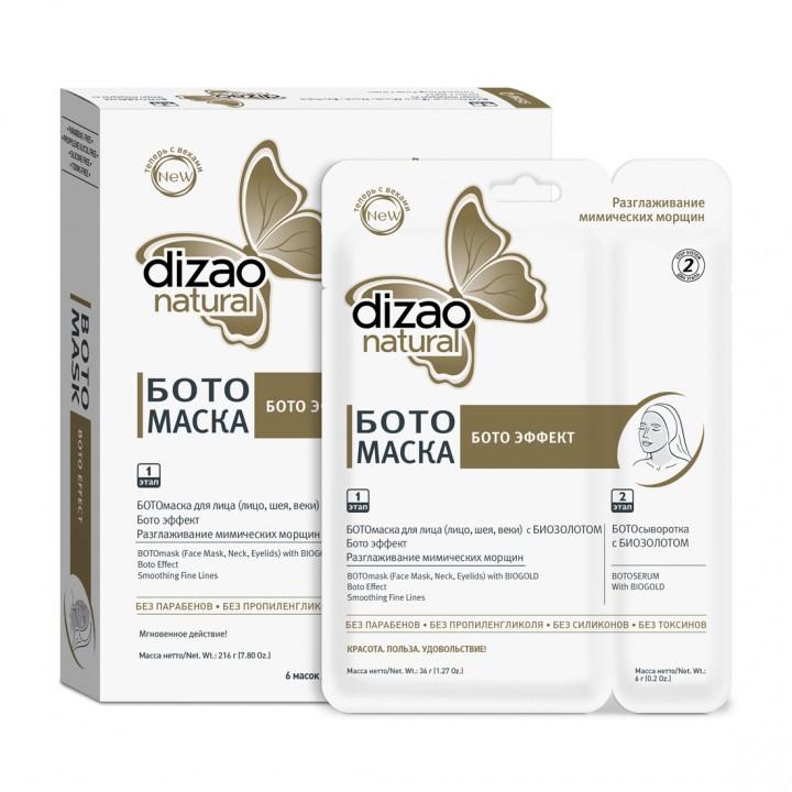 """Dizao Ботомаска для лица и шей с биозолотом """"Бото эффект"""" 42 г"""