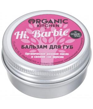 "Organic Kitchen Бальзам для губ ""Hi, Barbie"" 15 мл"