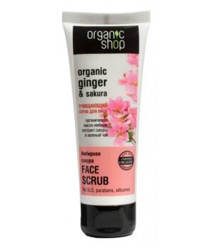 """Organic shop Очищающий скраб для лица """"Имбирная сакура"""" 75 мл"""