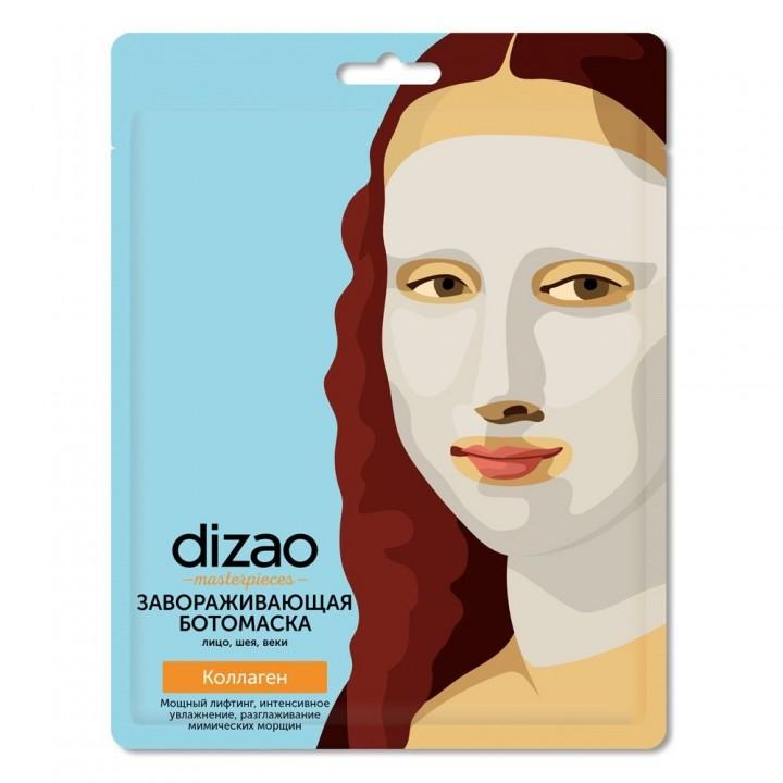 """Dizao Завораживающая ботомаска для лица на кремовой основе """"Коллаген"""" 30 г"""