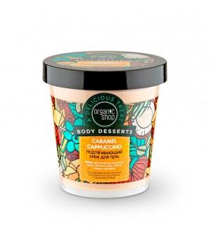 "Organic shop Body Desserts Подтягивающий крем для тела ""Caramel Cappuccino"" 450 мл"