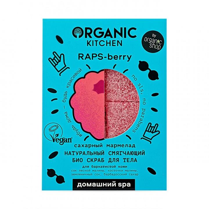 "Organic Kitchen Домашний Spa Натуральный смягчающий био скраб для тела cахарный мармелад ""RAPS-berry"" 110 мл"