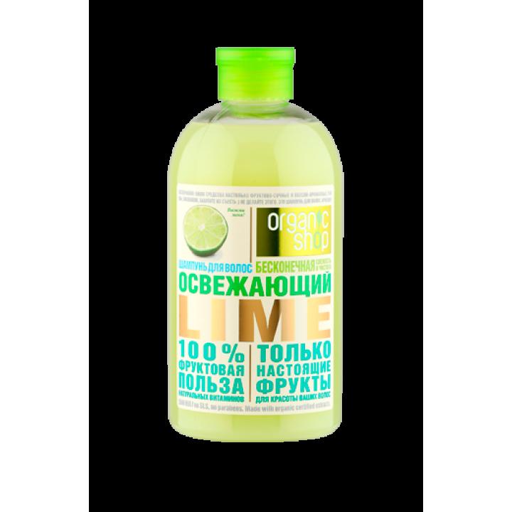 """Organic shop Фрукты Шампунь для волос """"Освежающий лайм"""" 500 мл"""