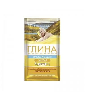 Артколор Lutumtherapia Глина желтая с молотыми абрикосовыми косточками 60 г